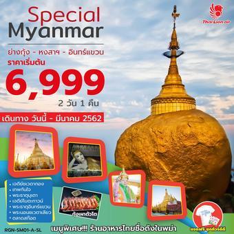 SPECIAL MYANMAR 2D1N