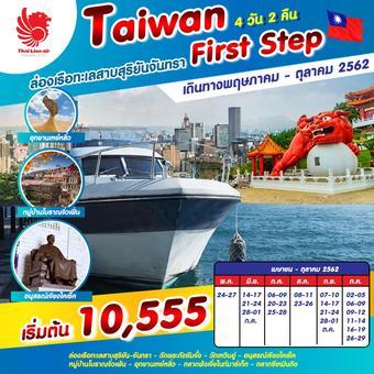 TAIWAN FIRST STEP ล่องเรือทะเลสาบสุริยันจันทรา 4 วัน 2 คืน
