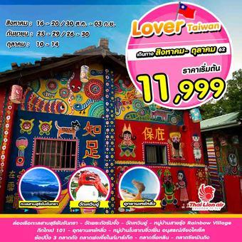 LOVER TAIWAN เทศกาลดอกไม้ EXPO 5D3N