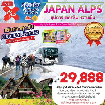 JAPAN ALPS ซุปตาร์ ไอศกรีม หวานเย็น 5D3N