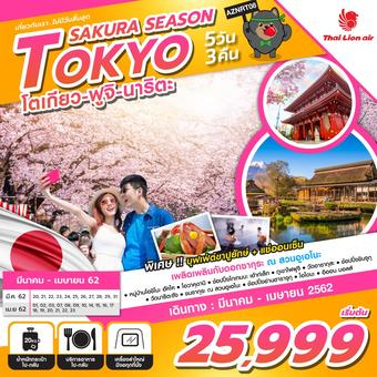 TOKYO SAKURA SEASON 5D3N