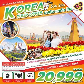 KOREA TULIP LOVER 5D3N