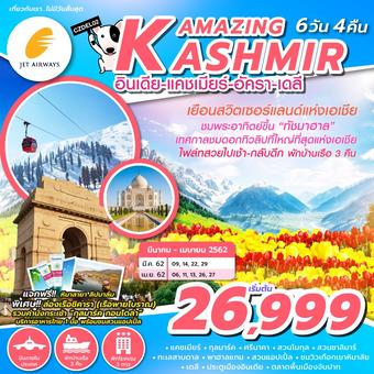 AMAZING KASHMIR อินเดีย แคชเมียร์ อัครา เดลี 6D4N