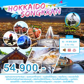 HOKKAIDO SONGKRAN 5D3N