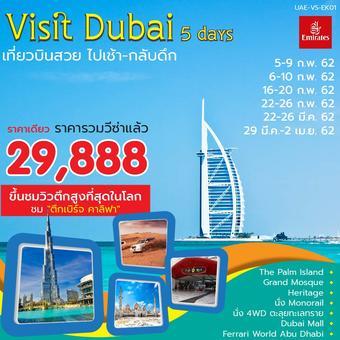 VISIT DUBAI 5DAYS 3NIGHT (EK) FEB-MAR 19
