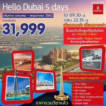HELLO DUBAI 5วัน 3คืน