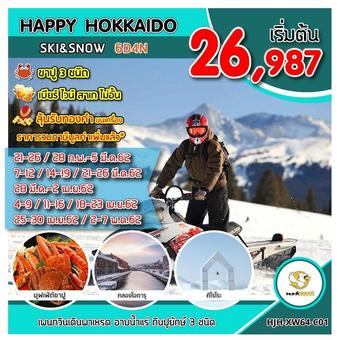 HAPPY HOKKAIDO SKI&SNOW 6วัน 4คืน