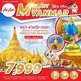 GLORY MYANMAR 2D1N BY FD