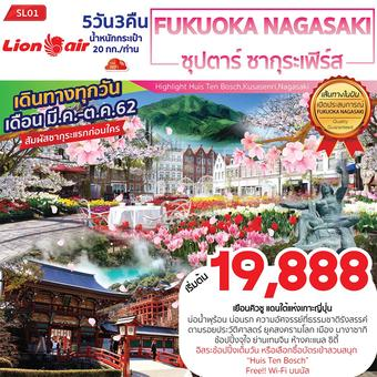 FUKUOKA KUMAMOTO NAGASAKI ซุปตาร์ ซากุระเฟิร์ส 5D3N