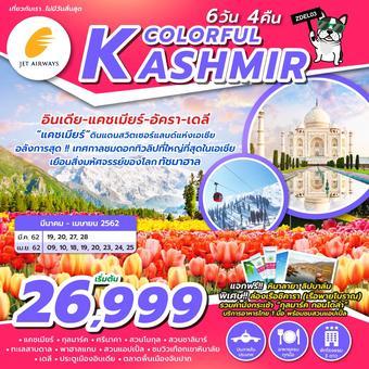 COLORFUL KASHMIR อินเดีย แคชเมียร์ อัครา เดลี 6D4N