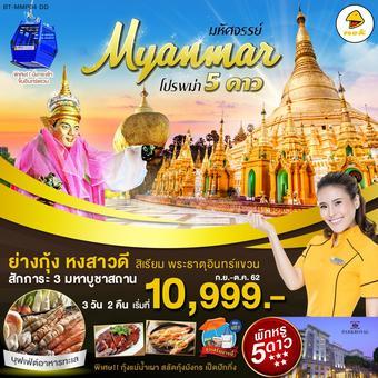 พม่า ย่างกุ้ง หงสา สิเรียม พระธาตุอินทร์แขวน พัก 5 ดาว 3 วัน 2 คืน