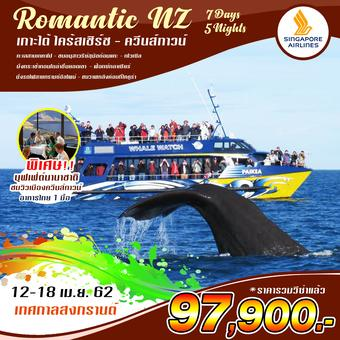 Romantic South New Zealand Island Tour 7 Days