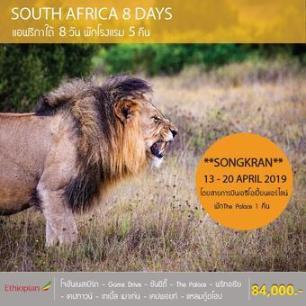 แอฟริกาใต้ 8 วัน 5 คืน