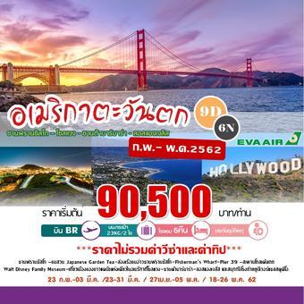 West Coast of USA (SFO-Monterey-Solvang-Santa Barbara-LAX) 9D6N