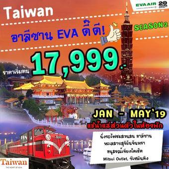 TAIWAN อาลซีาน EVA ดดี๊ีSEASON 2 5D3N