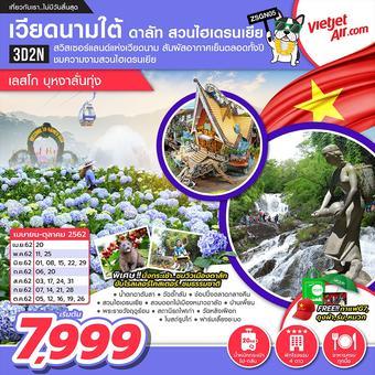 เวียดนามใต้ ดาลัด-สวนไฮเดรนเยีย [เลสโก บุหงาลั่นทุ่ง] 3D2N