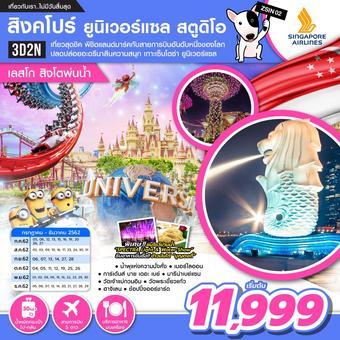 สิงคโปร์ [เลสโก สิงโตพ่นน้ำ] 3D2N