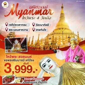 SUPER SHOCK พม่า ไหว้พระวัดดัง 1 วัน