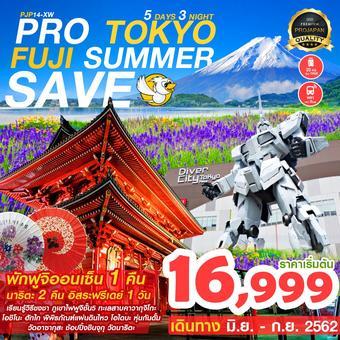 PRO TOKYO FUJI SUMMER SAVE 5 วัน 3 คืน