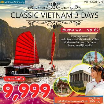 CLASSIC VIETNAM ฮานอย-ฮาลอง 3 วัน 2 คืน โดยสายการบินเวียดนาม แอร์ไลน์