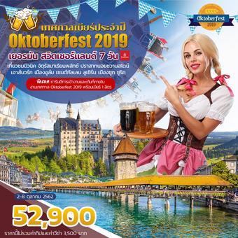 เยอรมัน สวิตเซอร์แลนด์ 7 วัน Oktoberfest 2019