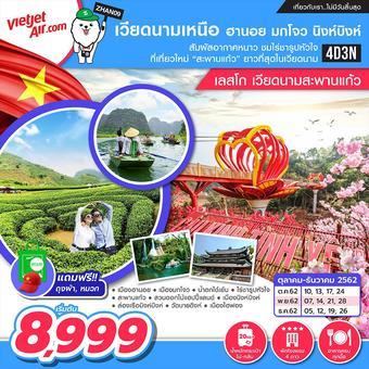 เวียดนามเหนือ ฮานอย มกโจว นิงห์บิงห์ [เลสโก สะพานแก้ว] 4D3N
