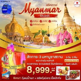 มหัศจรรย์.....MYANMAR โปรจัดให้...บินไลอ้อนแอร์ พม่า ย่างกุ้ง หงสา อินทร์แขวน พัก 4 ดาว 3 วัน 2 คืน