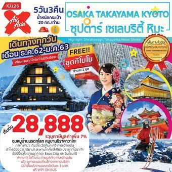 OSAKA TAKAYAMA KYOTO ซุปตาร์ เซเลบริตี้ หิมะ 5D3N