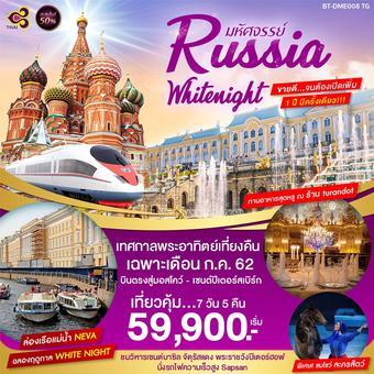 มหัศจรรย์..RUSSIA WHITE NIGHT เทศกาลพระอาทิตย์เที่ยงคืน 7 วัน 5 คืน