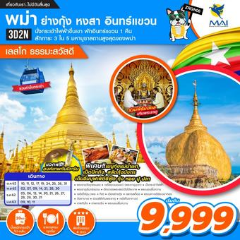 พม่า ย่างกุ้ง หงสา อินทร์แขวน [เลสโก ธรรมะสวัสดี] 3D2N