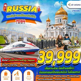 RUSSIA มอสโคว์ เซนต์ ปีเตอร์สเบิร์ก 7D5N