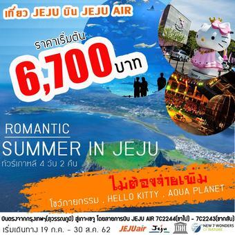 ROMANTIC SUMMER IN JEJU 4D2N