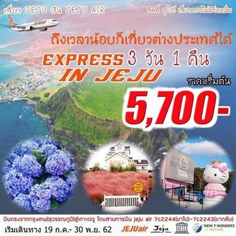 EXPRESS JEJU IN OCTOBER 3D1N