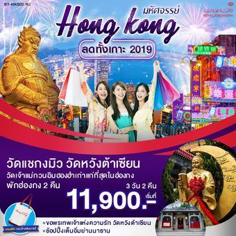 ฮ่องกง SUPER SALE 2019 3 วัน 2 คืน