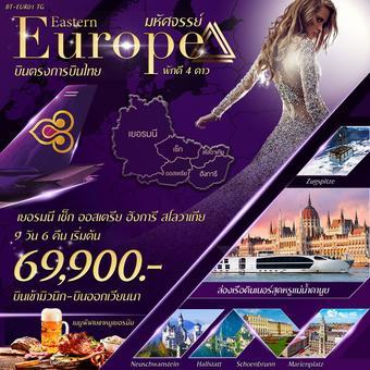 มหัศจรรย์.....EASTERN EUROPE 9 วัน 6 คืน