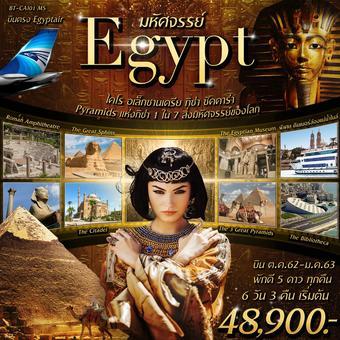 มหัศจรรย์...EGYPT 6 วัน 3 คืน