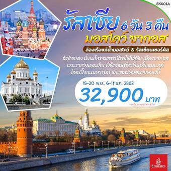 รัสเซีย มอสโคว์ ซากอร์ส 6 วัน 3 คืน