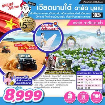 เวียดนามใต้ ดาลัด มุยเน่ [เลสโก ดาลัดบานฉ่ำ] 3D2N