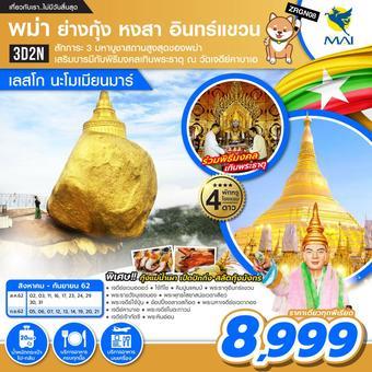 พม่า ย่างกุ้ง หงสา [เลสโก นะโมเมียนมาร์] 3D2N
