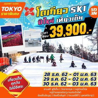 TOKYO SKI ปีใหม่ เที่ยวเต็ม 5 วัน 3 คืน