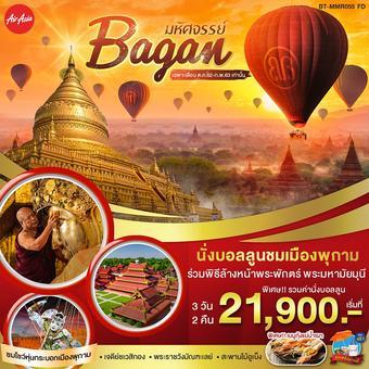 มหัศจรรย์..บากัน นั่งบอลลูนชมเมืองพุกาม 3 วัน 2 คืน