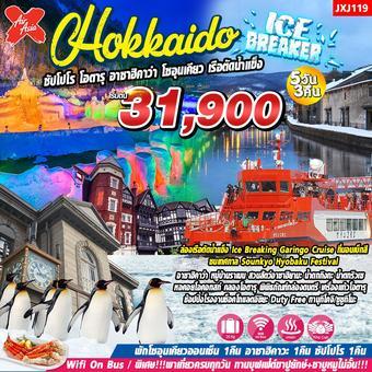 Hokkaido Ice Breaker 5วัน 3คืน