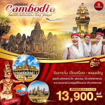 มหัศจรรย์ CAMBODIA สัมผัสประสบการณ์ตรง บินหรู สู่กัมพูชา 3 วัน 2 คืน
