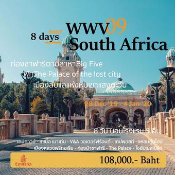 South Africa 8 Days (EK)
