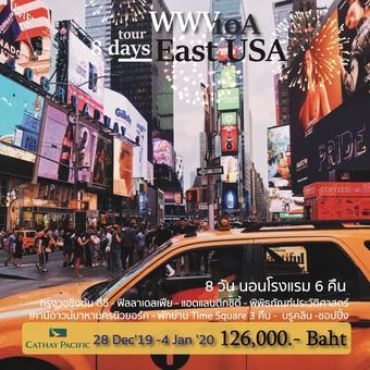 อเมริกาตะวันออก 8 วัน [Countdown at Time Square] (CX)