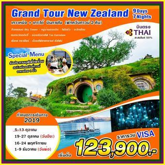 Grand tour New Zealand Nth &Sth เกาะเหนือ-เกาะใต้ 9 วัน 7 คืน
