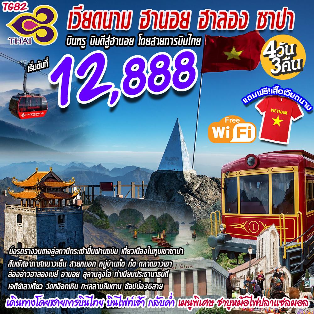 เวียดนาม ฮานอย ฮาลอง ซาปา ฟานซิบัน 4วัน3คืน