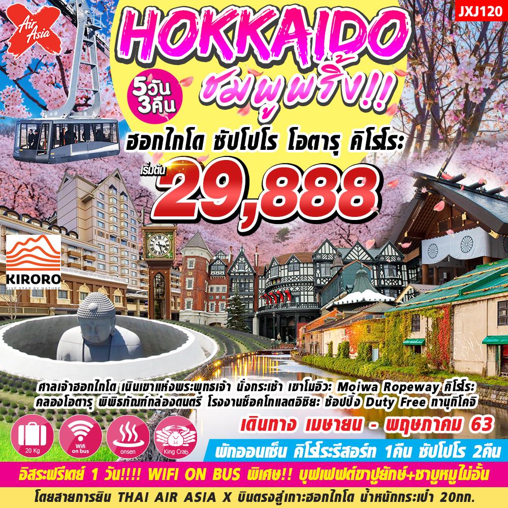ฮอกไกโด ชมพูพริ้ง!! HOKKAIDO SAPPORO OTARU KIRORO 5D3N