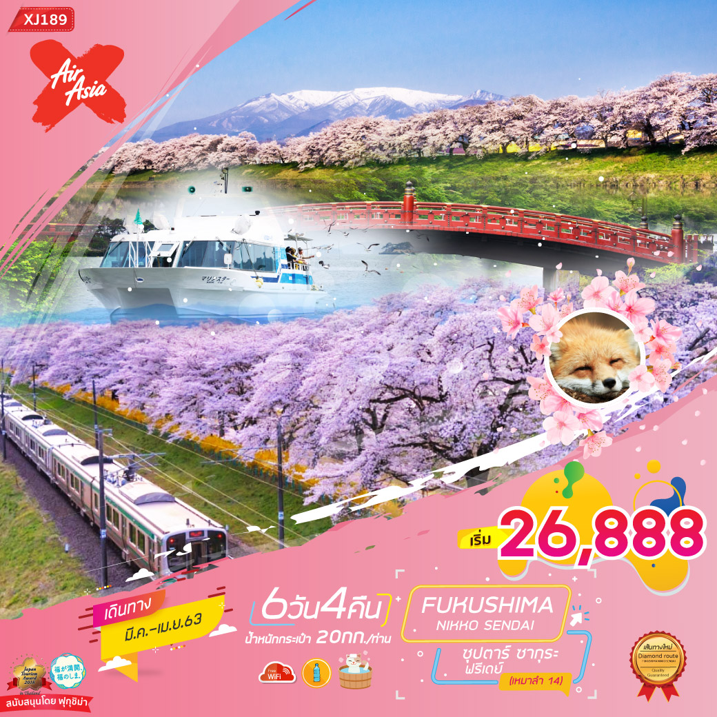FUKUSHIMA NIKKO SENDAI 6D4N ซุปตาร์ ซากุระ ฟรีเดย์ (เหมาลำ 14)