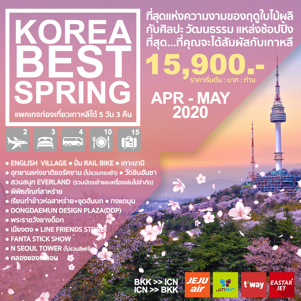 KOREA BEST SPRING 5D3N